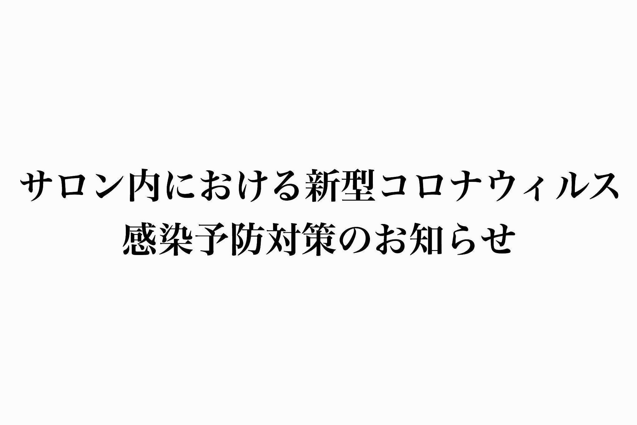 【新型コロナウィルス感染予防対策とお願い】